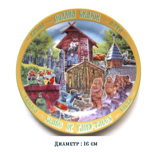 Тар керам Крым цв 16см - Ялта Поляна Сказок
