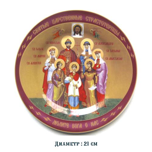 Тар керам цв 21см (б/п) - Икона-Семья Романовых