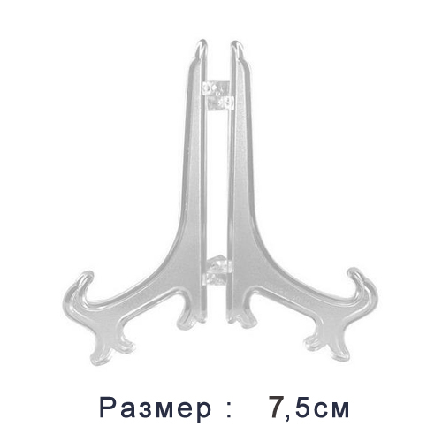 Подст д/тарелки 11см - пластик бел 7,5 см