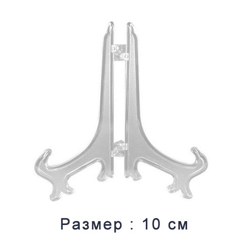 Подст д/тарелки 11-13-16см - пластик бел 10см