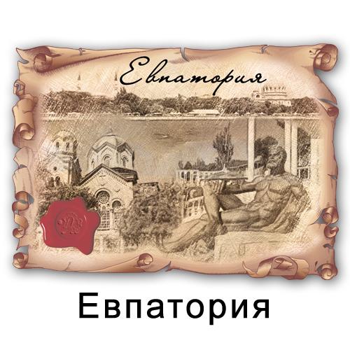 Деревянный магнит Цветной Свиток Евпатория