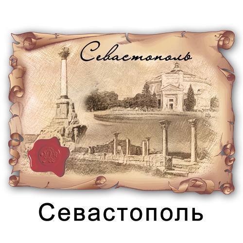Деревянный магнит Цветной Свиток Севастополь
