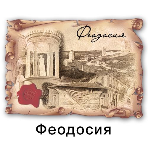 Деревянный магнит Цветной Свиток Феодосия