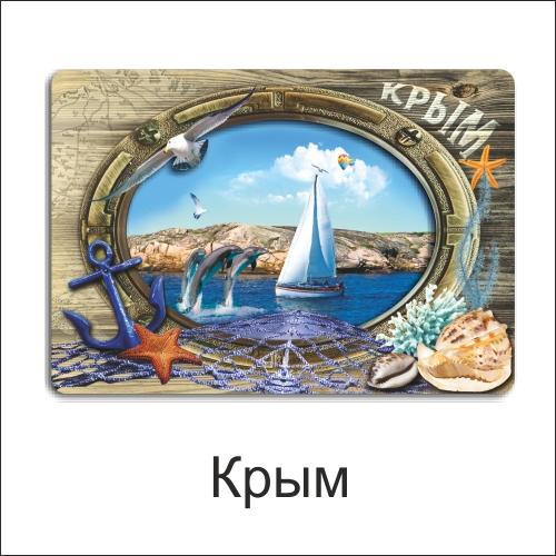 Деревянный магнит Иллюминатор  Крым