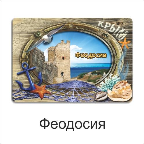 Деревянный магнит Иллюминатор Феодосия