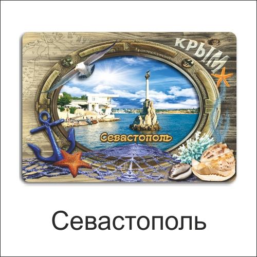 Деревянный магнит Иллюминатор Севастополь