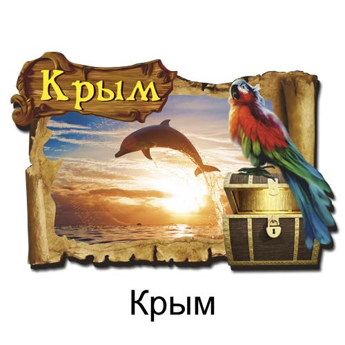 Деревянный магнит Пиратский с Попугаем Крым