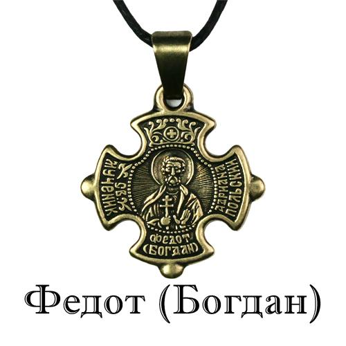 Именной нательный крестик Богдан