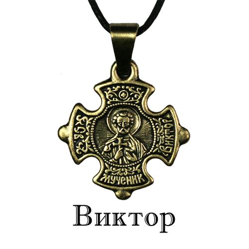 Именной нательный крестик Виктор