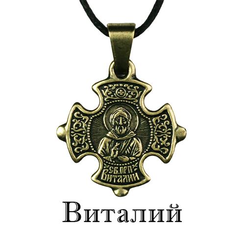 Именной нательный крестик Виталий
