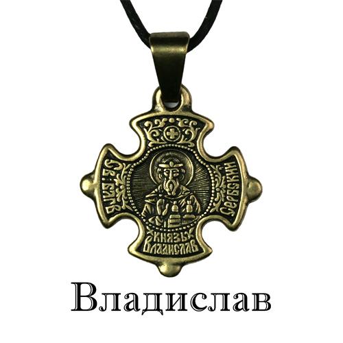 Именной нательный крестик Владислав