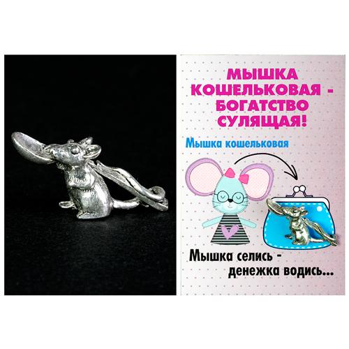 Кошельковый Оберег серебро Мышка с Ложкой