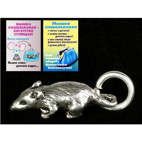 Кошельковый Оберег серебро Мышка с кольцом