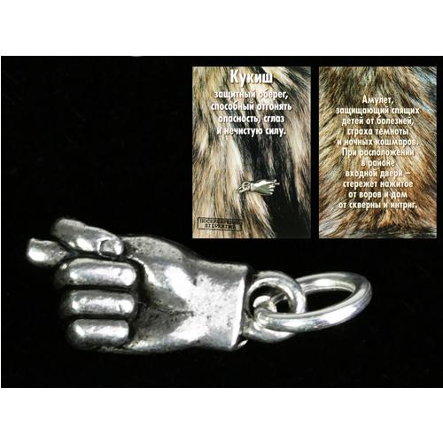 Кошельковый Оберег серебро Кукиш от сглаза