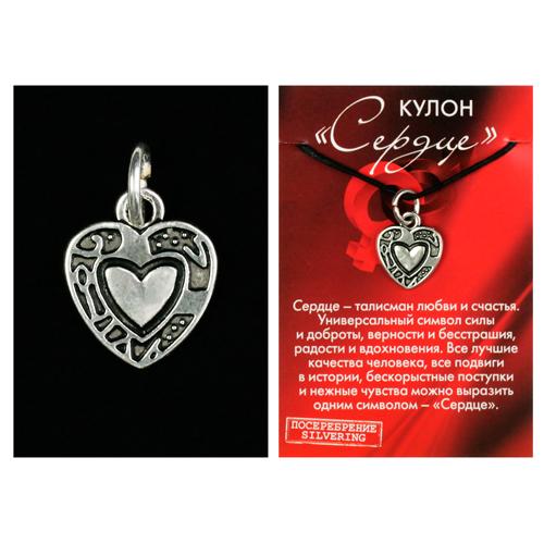 Оберег-Кулон серебро Сердце Любовный Оберег