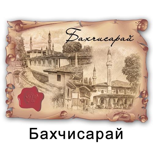 Деревянный магнит Цветной Свиток Бахчисарай