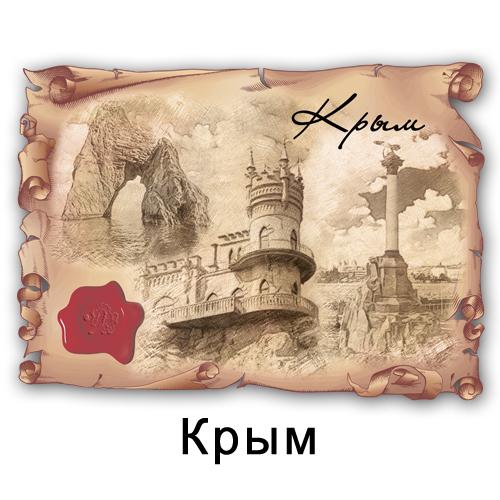 Деревянный магнит Цветной Свиток Крым