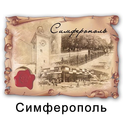 Деревянный магнит Цветной Свиток Симферополь