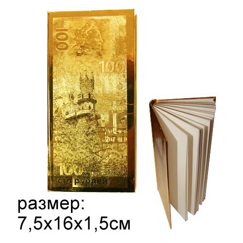 Блокнот для записей Крымская купюра с золотом 7,5*16*1,5см