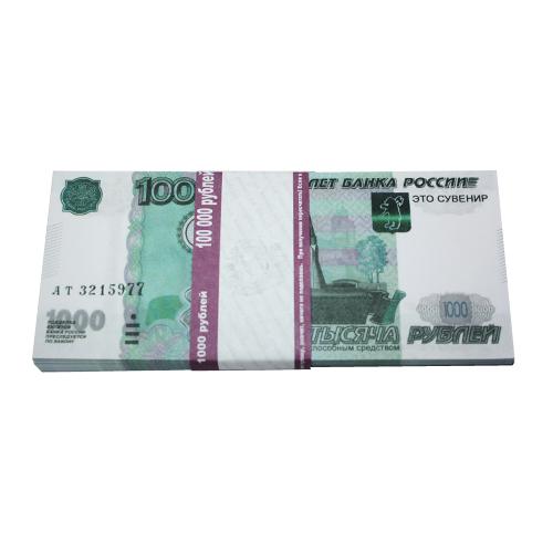 Сувенирные деньги 1000 рублей