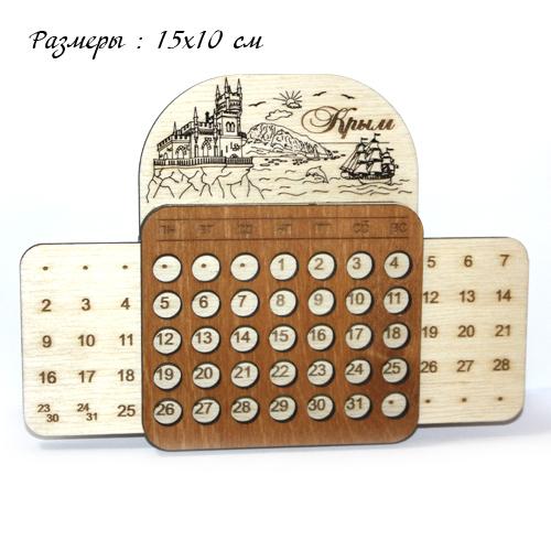 Деревянный календарь выдвижной гравированный Крым