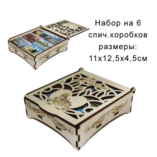 Набор Сувенирных Спичек Крым Сердце 11*12,5*4,5 см