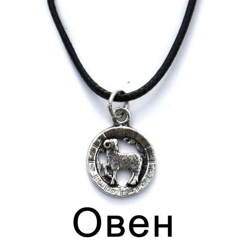Кулон Зодиак посеребрение Овен