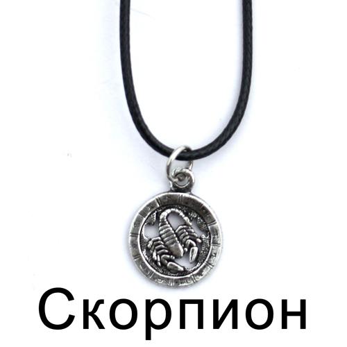 Кулон Зодиак посеребрение Скорпион