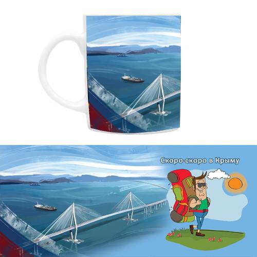 Чашка Сувенирная Крым Мост