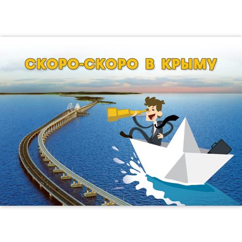 Акриловый магнит Крым Керченский мост