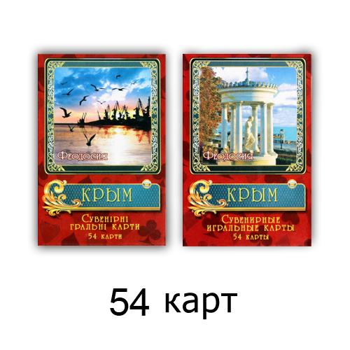 Карты игральные - Феодосия  54шт