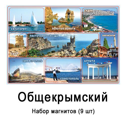 Набор мягких магнитов Крым  (21,5*15,3) (9 шт)