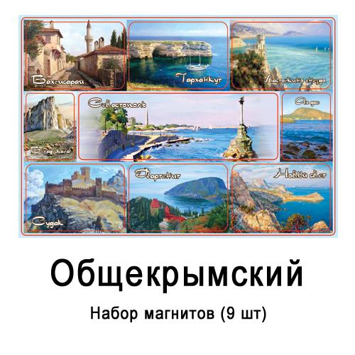 Набор мягких магнитов Крым рисованный (21,5*15,3) (9 шт)