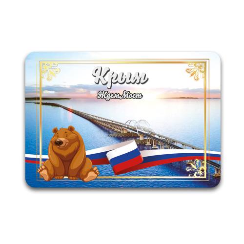 Деревянный магнит цветной однослойный Крым Мост