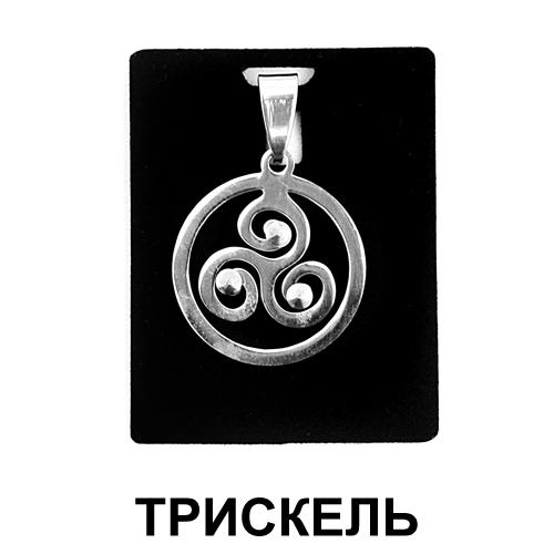 Кулоны Металлические ( Cult of Steel ) .Трискель / 2,2 см