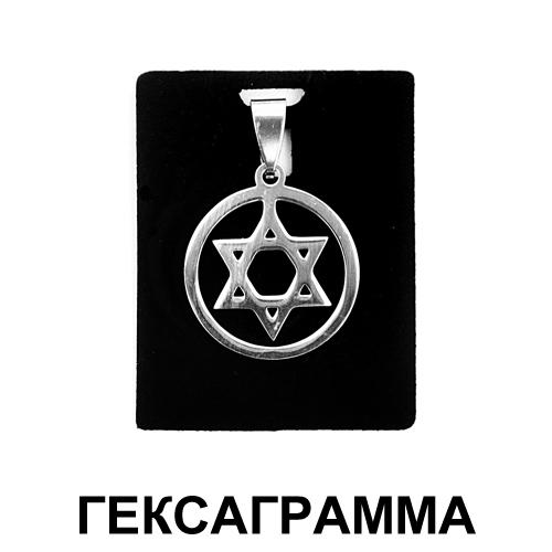 Кулоны Металлические ( Cult of Steel ) Гексаграмма / 2,2 см