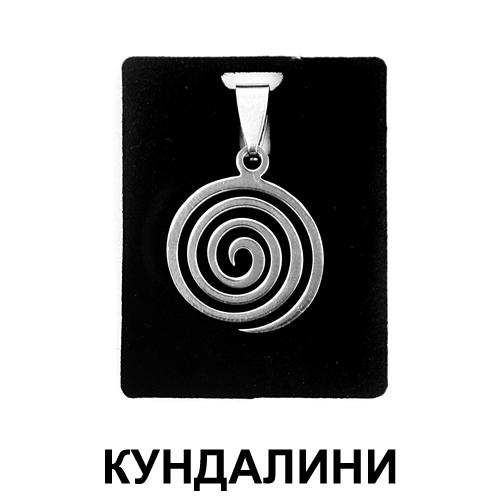 Кулоны Металлические ( Cult of Steel ) Кундалини / 2,2 см