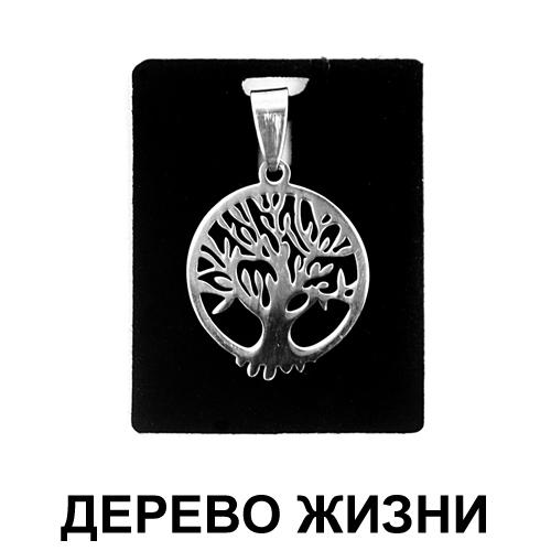 Кулоны Металлические ( Cult of Steel ) Дерево Жизни / 2,2 см