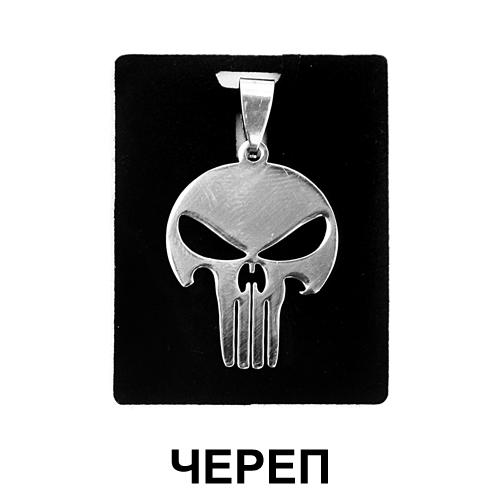 Кулоны Металлические ( Cult of Steel ) .Череп / 2,6 см
