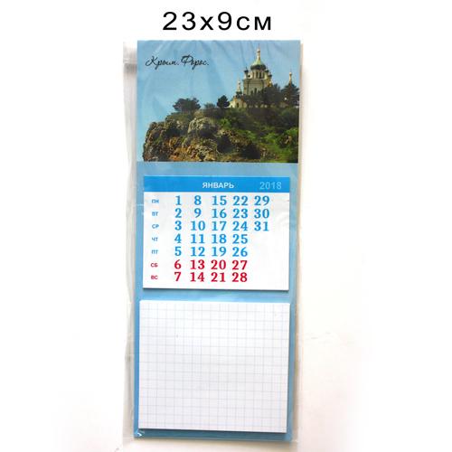 Блокнот-календарь на магните Крым Форос 23*9 см