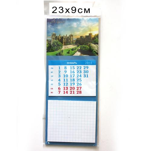 Блокнот-календарь на магните Крым Алупка 23*9 см