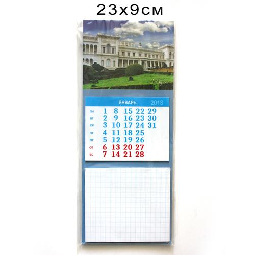 Блокнот-календарь на магните Крым Ливадия 23*9 см