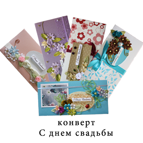 """Конверт  серия """"С Днем Свадьбы"""" 1 шт"""