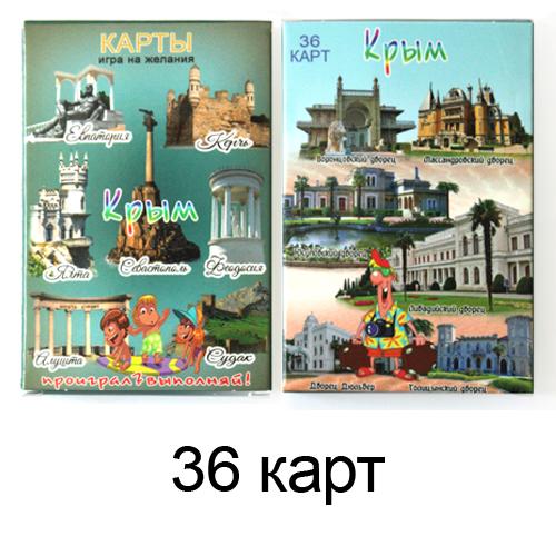 """Карты игральные """"Крым """" коллаж  (36 шт)"""