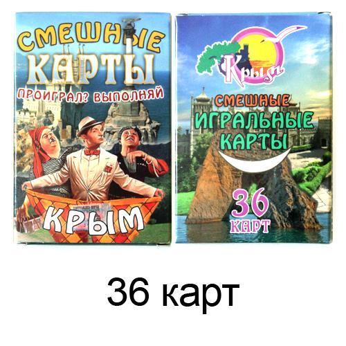 """Карты игральные """"Крым """" Смешные карты (36 шт)"""