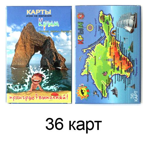 """Карты игральные """"Крым """" Карта (36 шт)"""