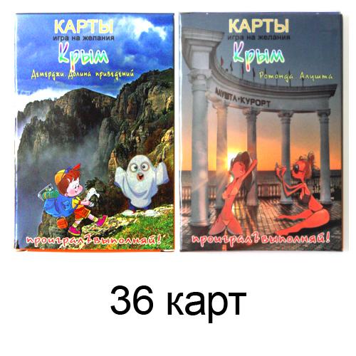 """Карты игральные """"Крым """"  (36 шт)"""