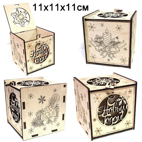 Деревянная Упаковка для подарков Новый Год Резной Куб 11*11*11см
