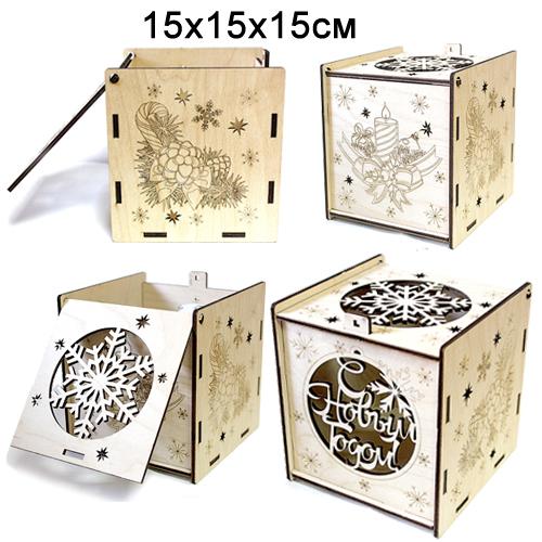 Деревянная Упаковка для подарков Новый Год Резной Куб 15*15*15см