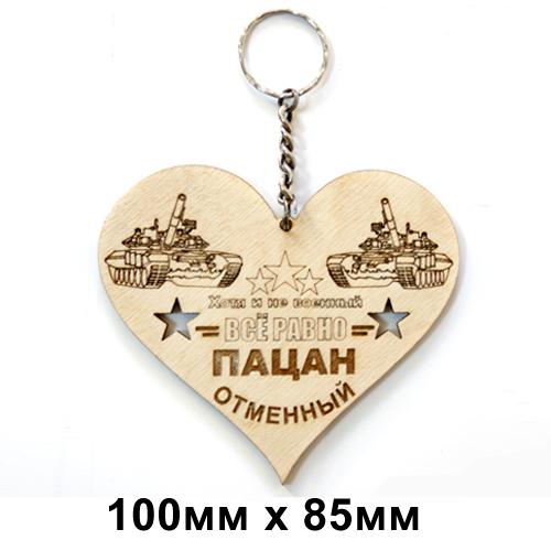 """Деревянный брелок""""Пацан отменный"""" 10*8,5см"""